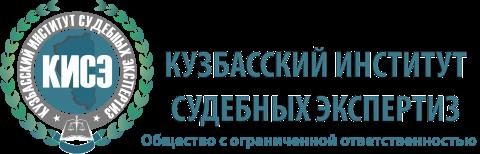 Кузбасский институт судебных экспертиз